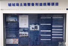 龙岗平湖辅城坳片区旧改,整村统筹项目已经立项,直接开发商签约
