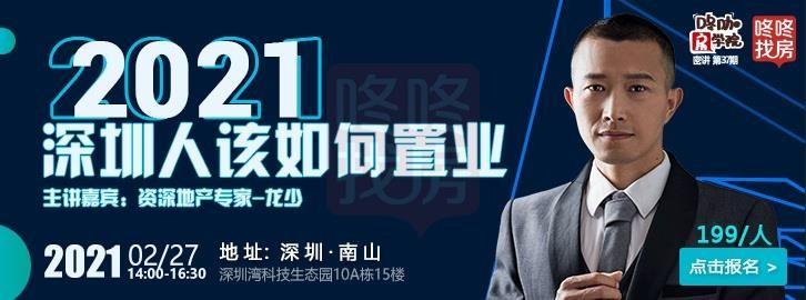 【密讲报名】2021年,深圳人该如何置业-咚咚地产头条