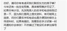 网友爆料:松岗联投东方要卖了?共614套住宅