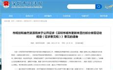 终于来了!深圳市城市更新房屋征收规定意见稿出炉